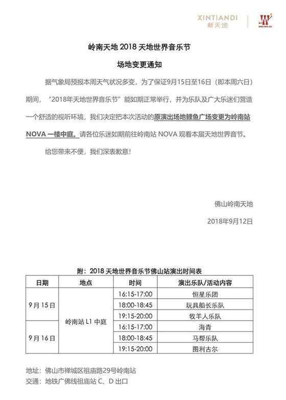 岭南天地2018年天地世界音乐节场地变更通知(1).jpg