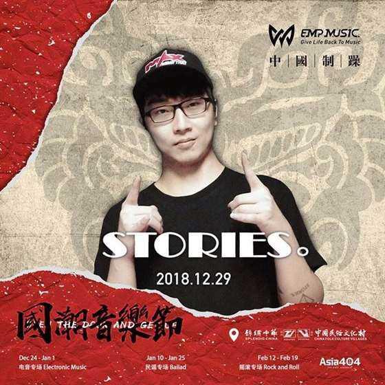2018.12.29-STORIES.jpg