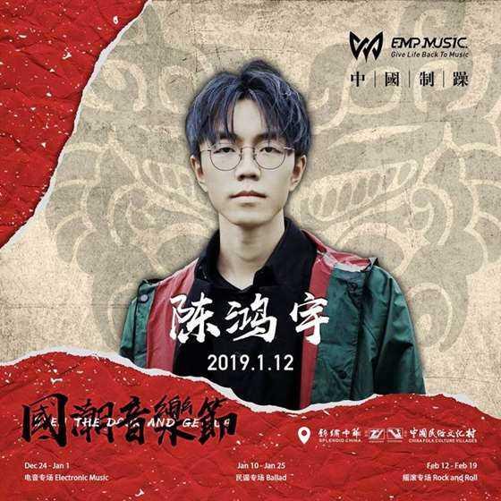 2019.1.12-陈鸿宇.jpg