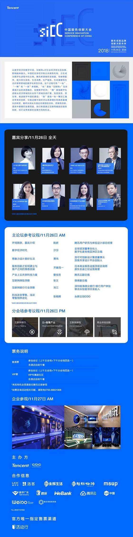 中国服务创新大会 2018.jpg