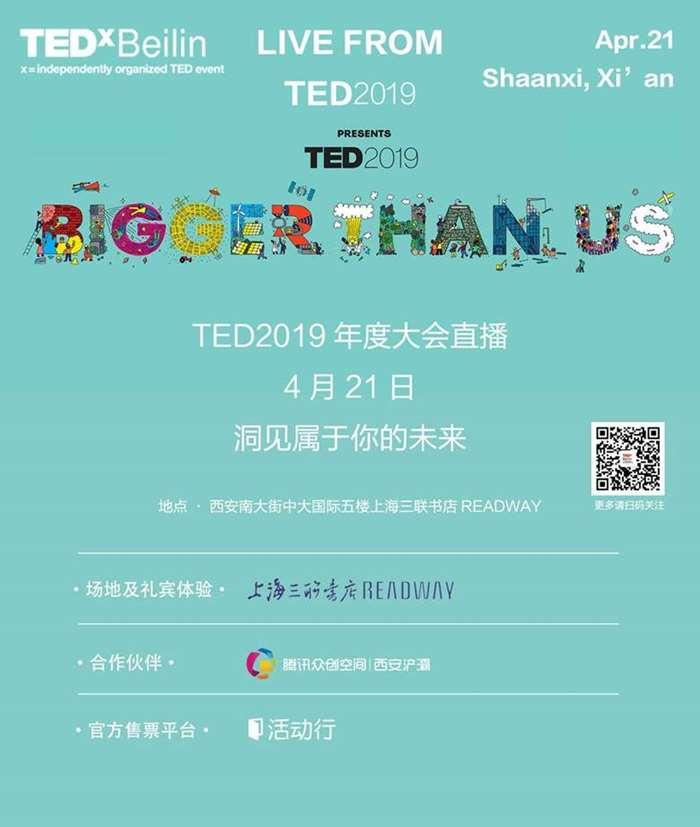TED活动行.jpg