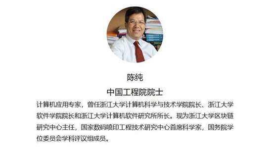 陈纯院士简介.png