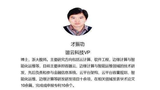 才振功简介.png