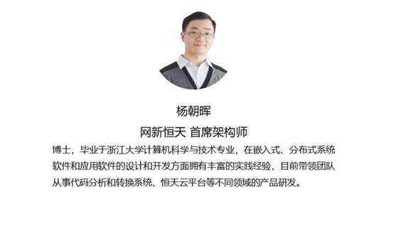 杨朝晖博士.png