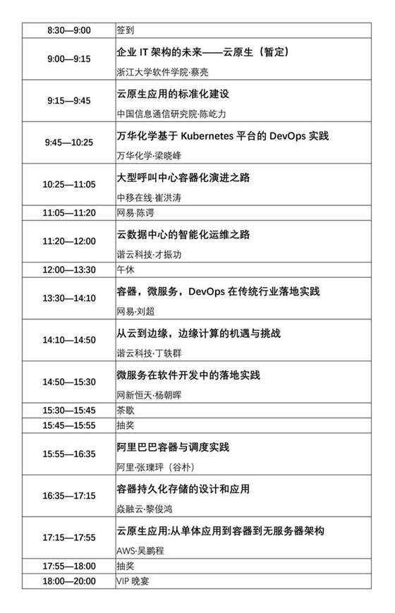 大会议程.png