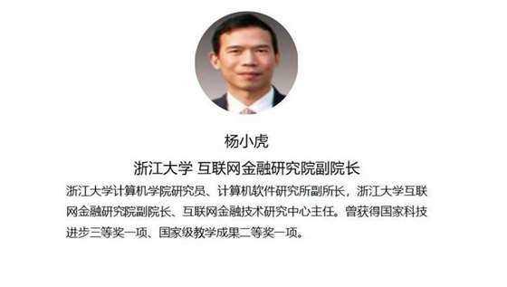 杨小虎简介.png