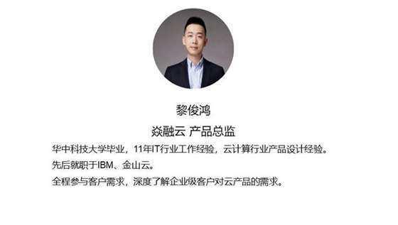 黎俊鸿简介.png