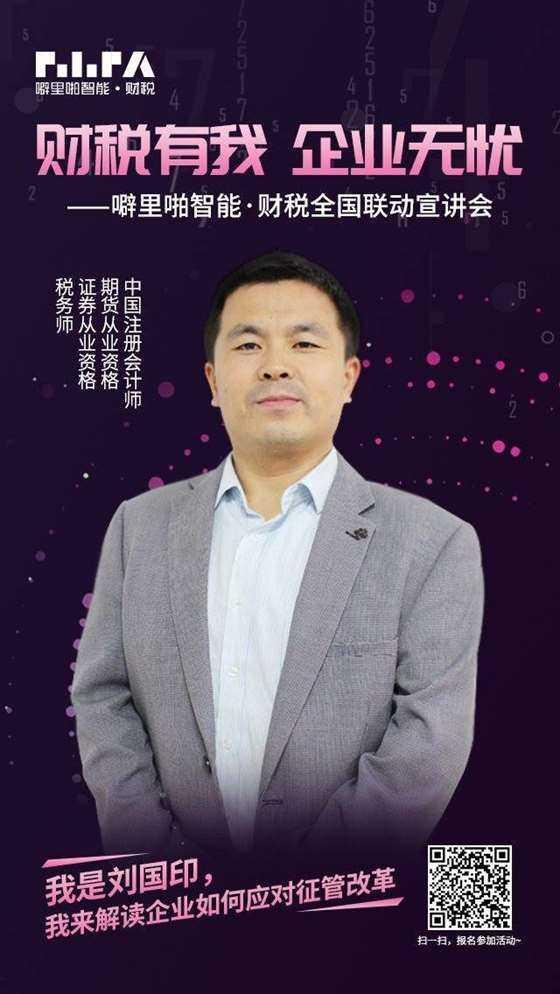刘国印.jpg
