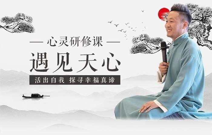 """20190103-王翔""""遇见天心""""心灵研修课活动详情页v2_01.jpg"""