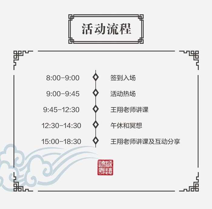 """20190103-王翔""""遇见天心""""心灵研修课活动详情页v2_05.jpg"""