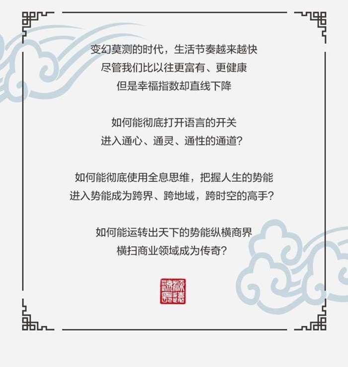 """20190103-王翔""""遇见天心""""心灵研修课活动详情页v2_02.jpg"""