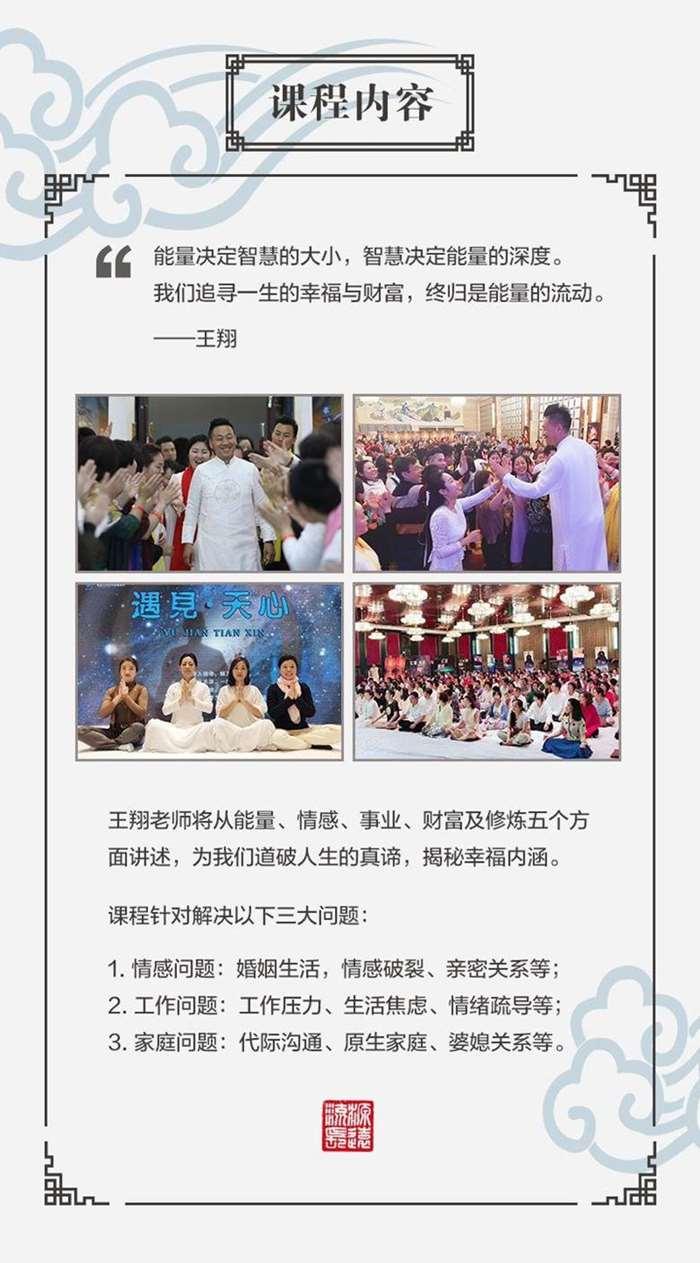 """20190103-王翔""""遇见天心""""心灵研修课活动详情页v2_04.jpg"""