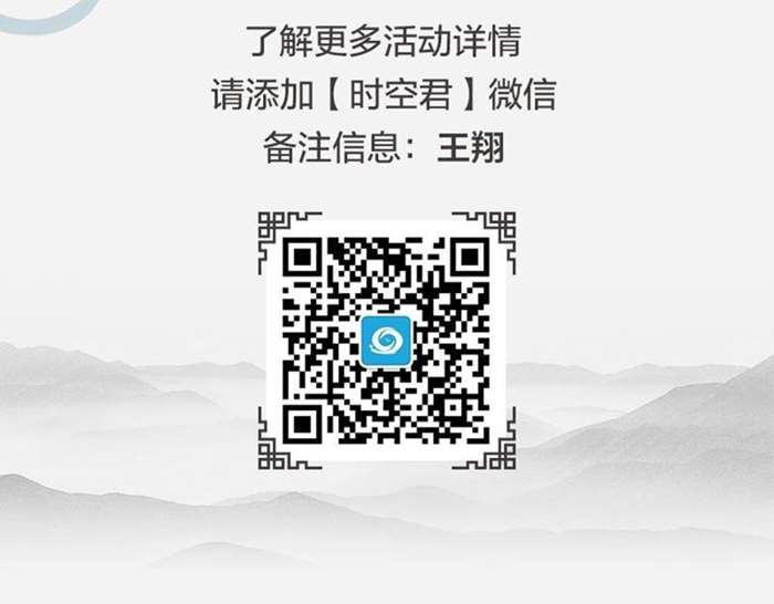 """20190103-王翔""""遇见天心""""心灵研修课活动详情页v2_07.jpg"""