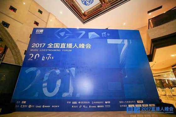 2017直播人 (2).jpg