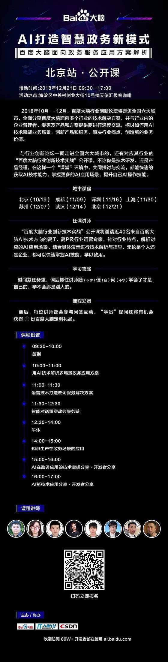 北京站宣传长图V1.jpg