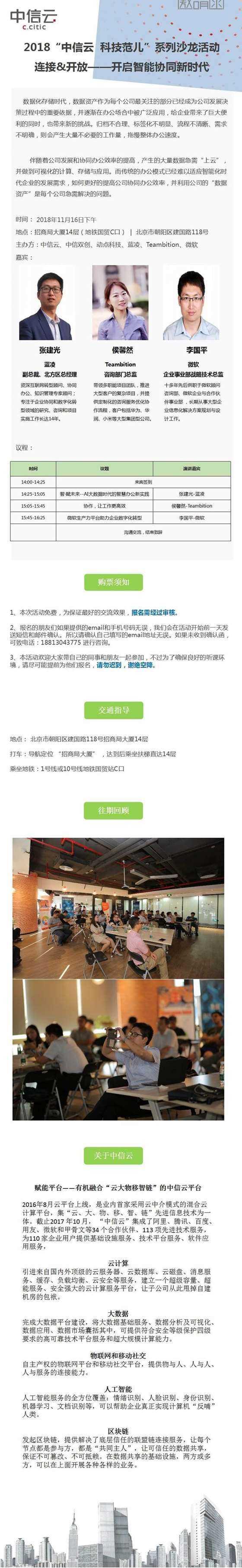中信云沙龙邀请函第三期V1.png
