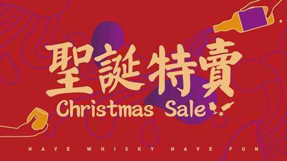 圣诞特卖1600x900.png