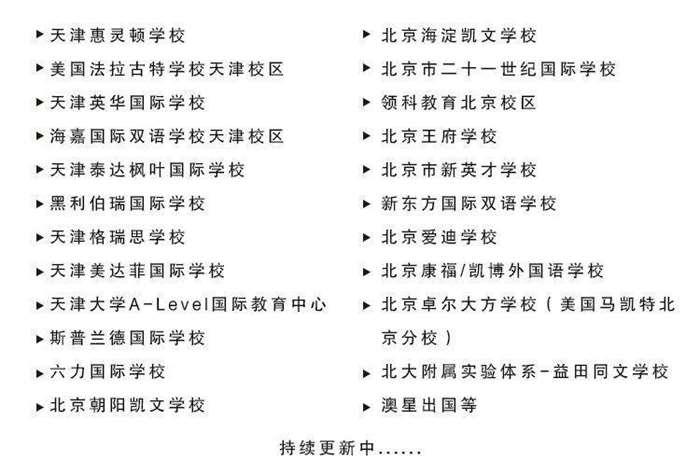 天津学校名单(杨姐).jpg