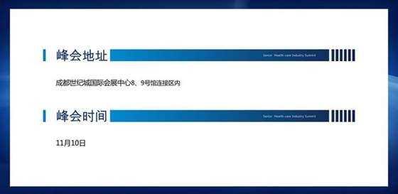 20181029老博会-活动易地址.jpg