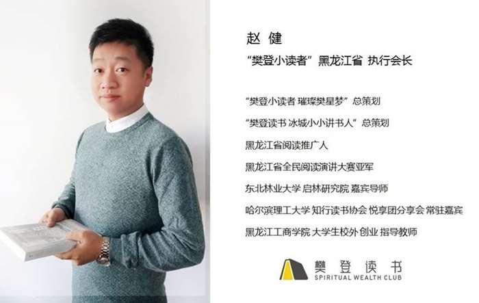 赵健-简历(图片).jpg