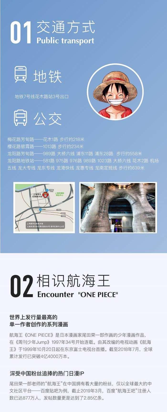 上海站详情页_02.jpg