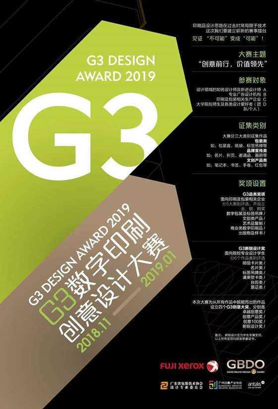 G3海报-02.jpg