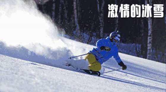 激情滑雪.gif