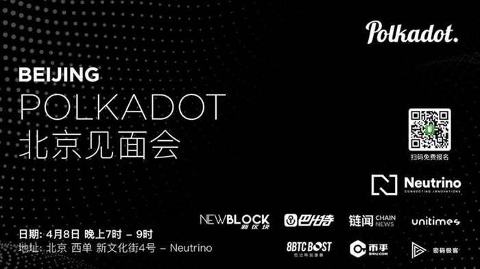Polkadot@Neutrino_beijing .png