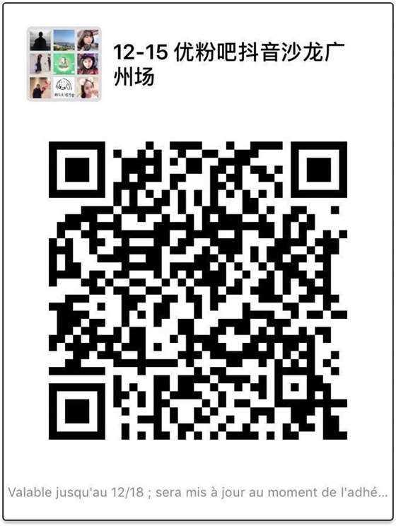 优粉吧抖音沙龙广州场.jpg