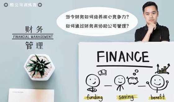 财务管理.png