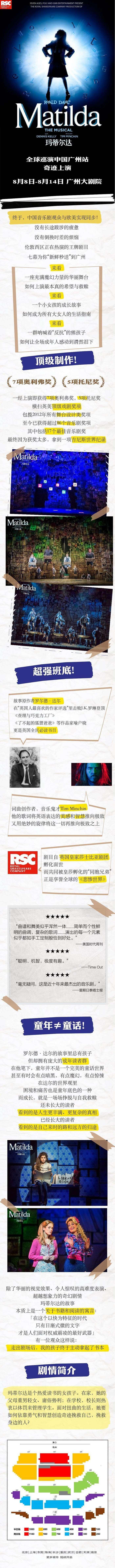 长图广州新版-01-最新.jpg