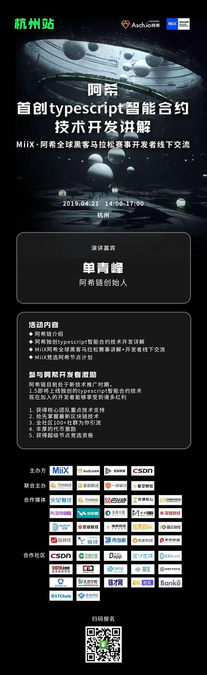 线下海报杭州21最新.jpg