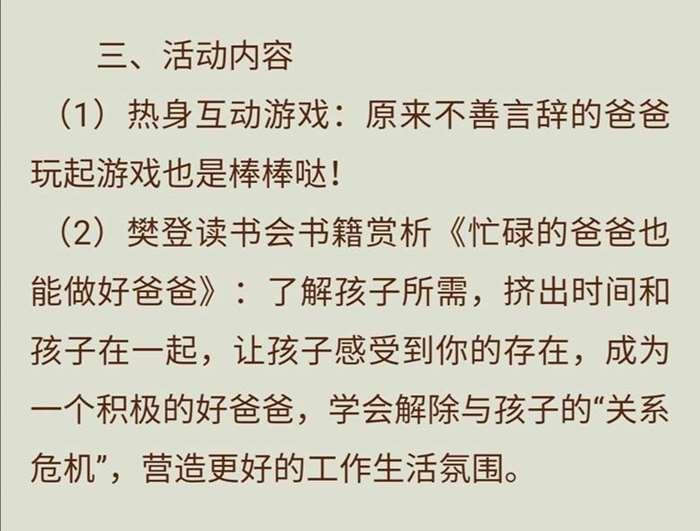 http://www.huodongxing.com/file/20181127/6243252817022/513450680380695.jpg