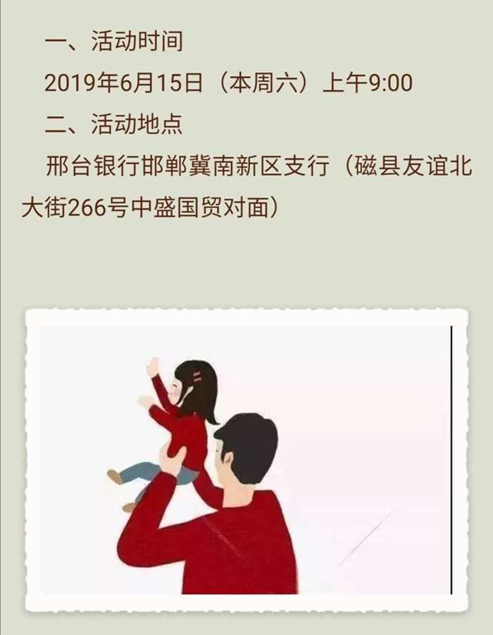 http://www.huodongxing.com/file/20181127/6243252817022/783450688630701.jpg