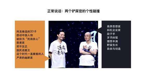 冯仑+崔永元年终脱口秀《正常说话》合作方案.004.jpeg