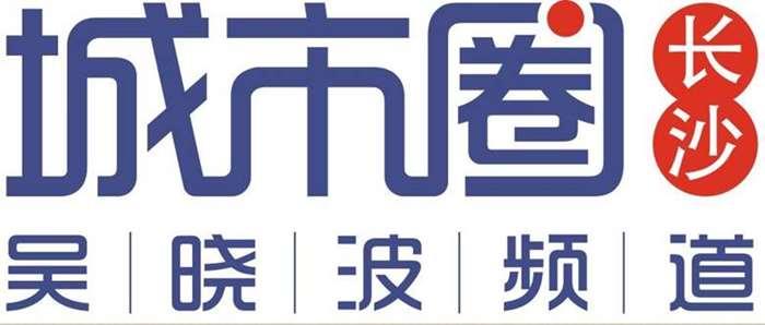 吴晓波长沙城市圈.png