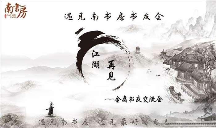 金庸海报 横向.png