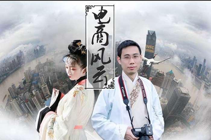 电商风云现行海报.jpg