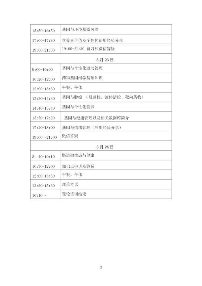第二期专家课表更新(1)_02.png