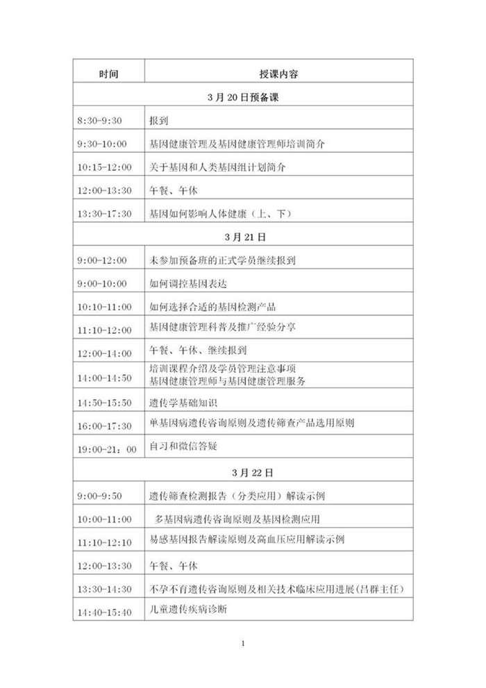 第二期专家课表更新(1)_01.png