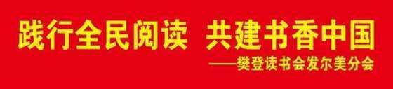 书香中国横幅.jpg