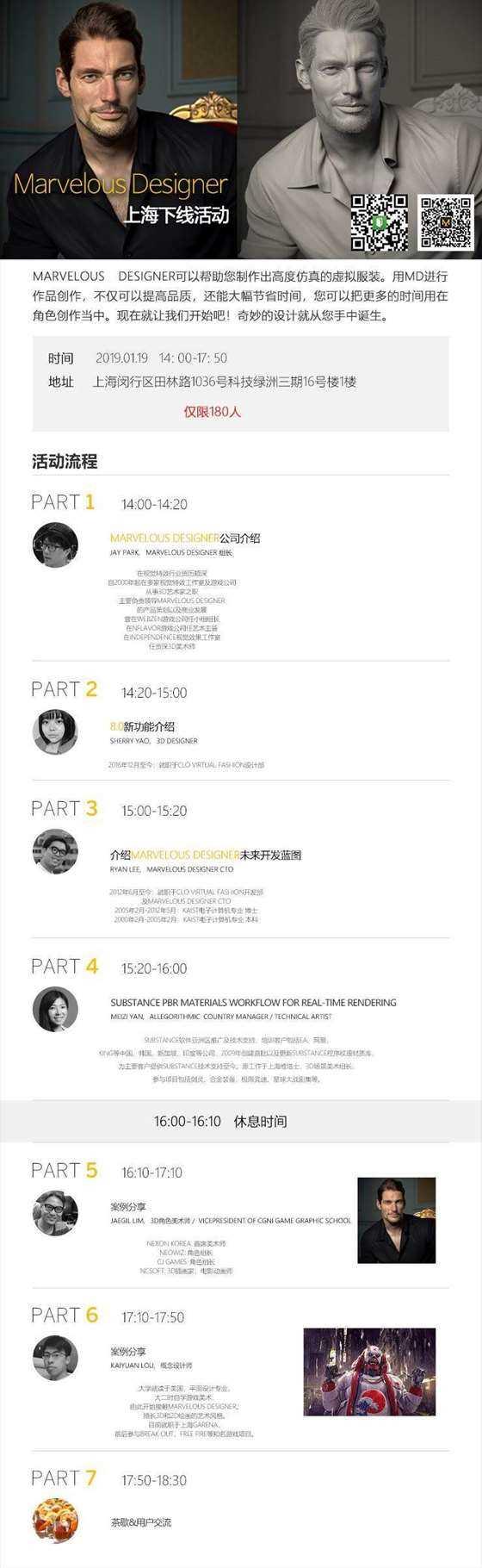 MD_china2019_event.jpg