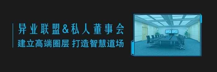 01 私人董事会.jpg