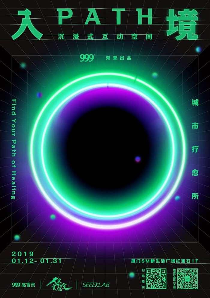 入境PATH主视觉(0104).jpg