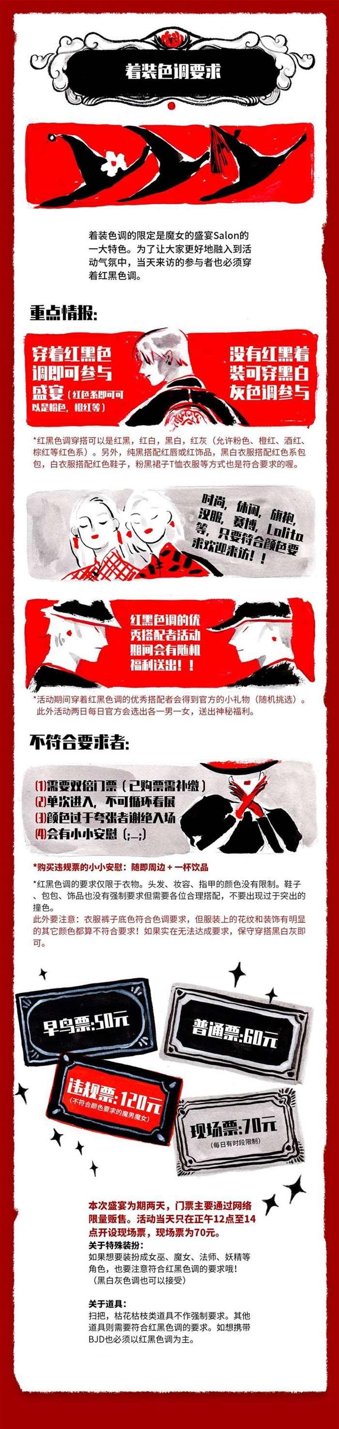 魔女盛宴二正式宣传服装01.jpg