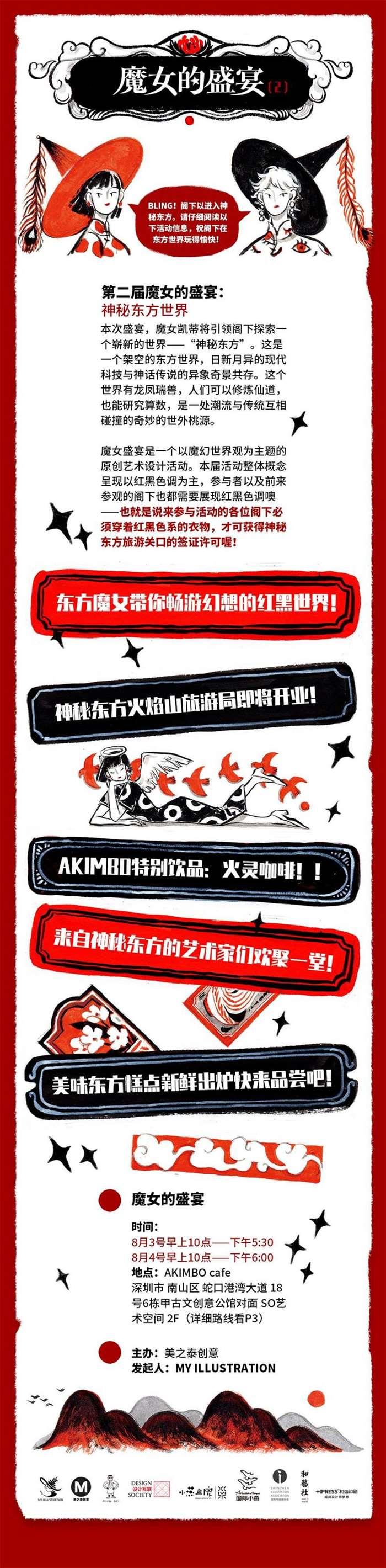 魔女盛宴二正式宣传故事01.jpg
