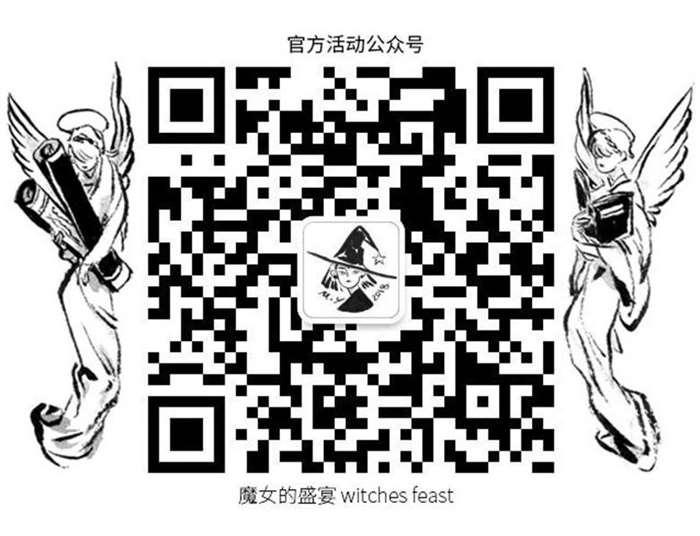 魔女的盛宴二维码.jpg