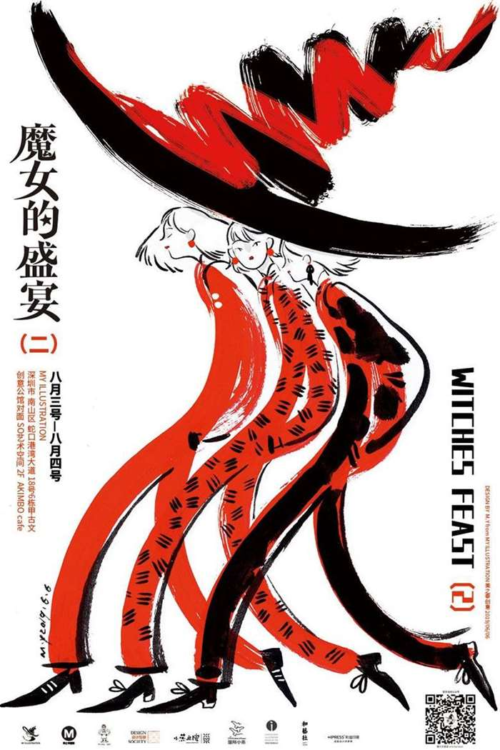 魔女的盛宴海报初期x.jpg
