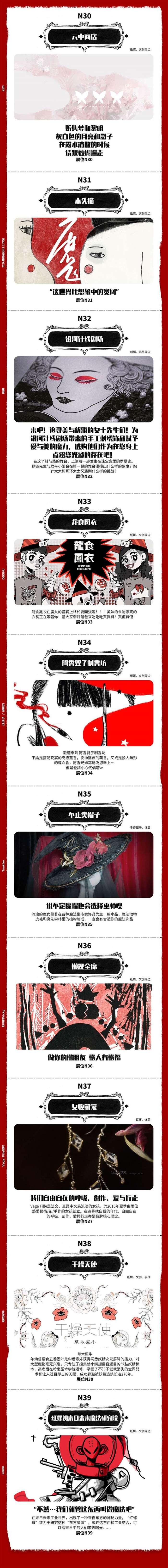 魔女盛宴二正式宣传广告4wb4.jpg