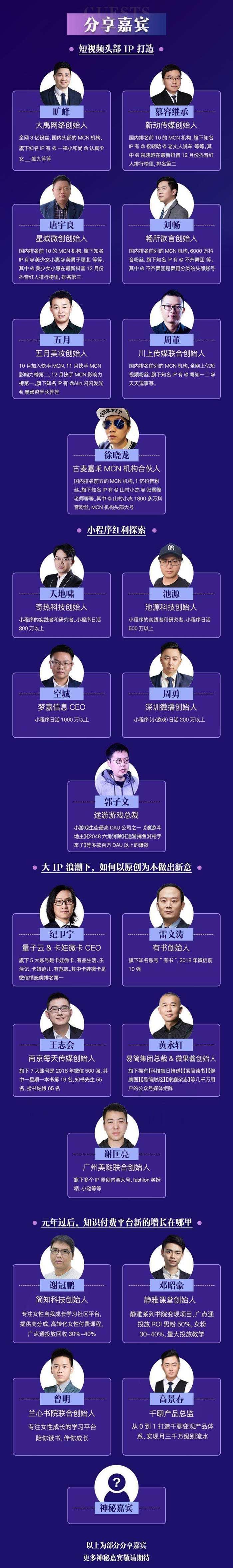 20190125-新媒体大会报名页面_04.png